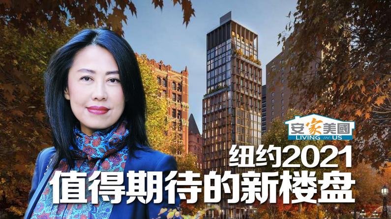 2021年纽约值得期待的新楼盘