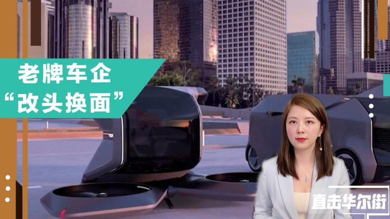 科幻片里的空中汽车成现实?通用汽车开启电动革新