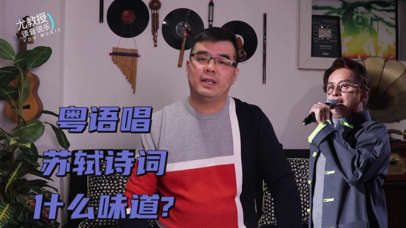 【纽约老尤】谭咏麟 粤语唱苏轼词什么味道?