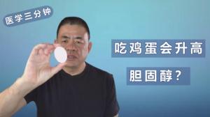 【医学三分钟】吃鸡蛋会升高胆固醇吗?