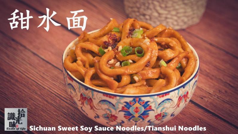 【拾光识味】四川甜水面:又咸又甜带着辣 味道全在这一碗