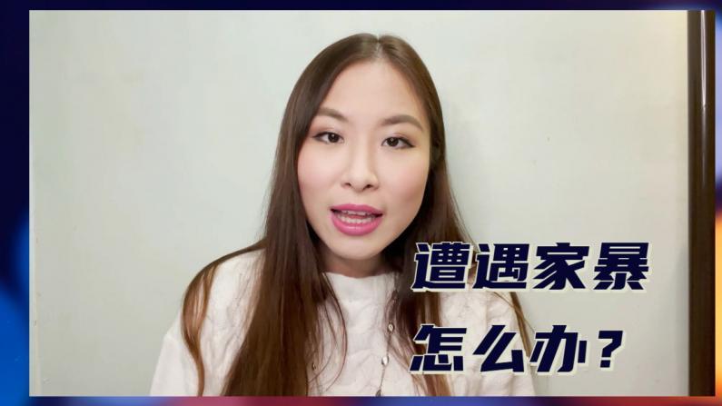 【看见幸福】遭遇家暴怎么办?家暴处理中的美中文化差异