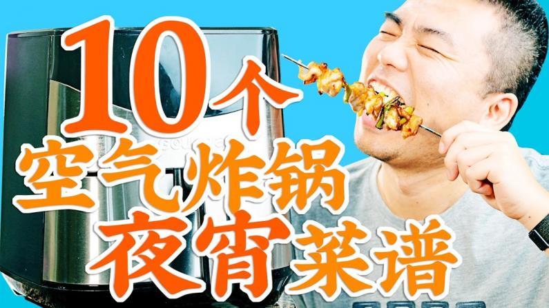【佳萌在美国】夜宵吃什么?十个省时省力的食谱!
