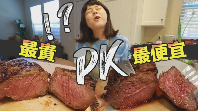 【沛莉一家】Costco最贵vs.最便宜的牛排 到底差在哪?