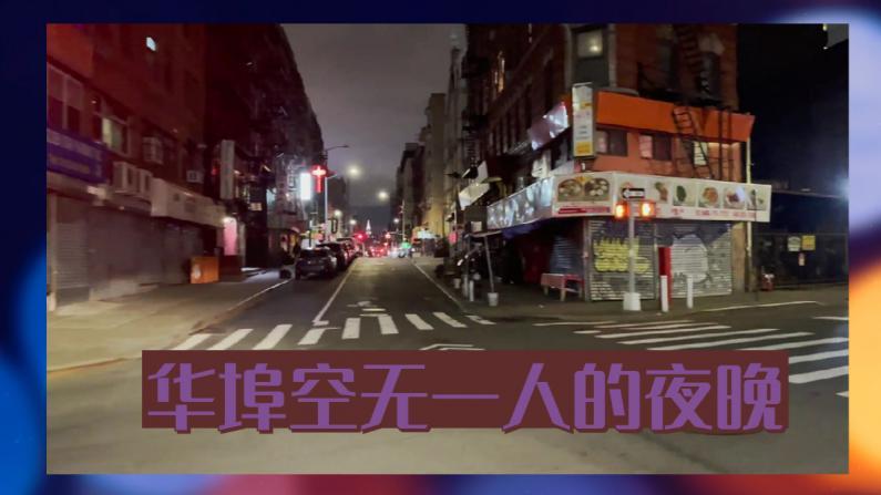 【看见幸福】实拍纽约华埠 夜晚空无一人!