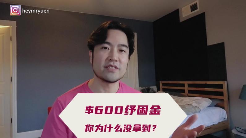 【玩物尚誌】 $600纾困金你为什么没拿到?如何处理!