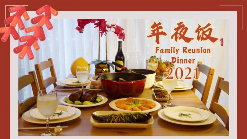 【一家四口的餐桌】年菜早准备!8个简单又有年味儿的菜谱送大家