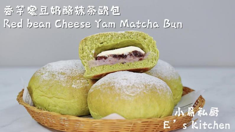 【小易私厨】香芋蜜豆奶酪抹茶欧包