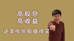 【老李玩钱】推荐一支迷人的传统股:高股息 高收益!