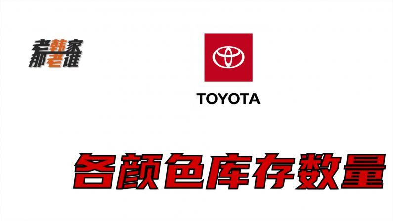 【老韩唠车】Toyota 丰田全美那种颜色的库存多?