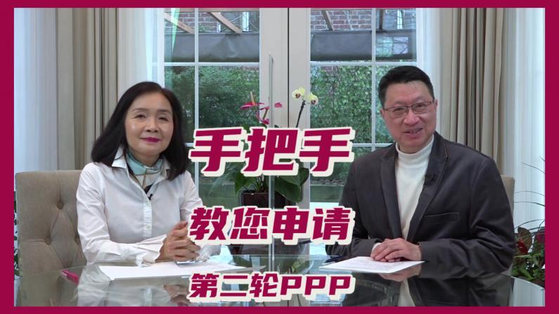 【财富与生活】自雇业者?小企业主?手把手教您申请第二轮PPP
