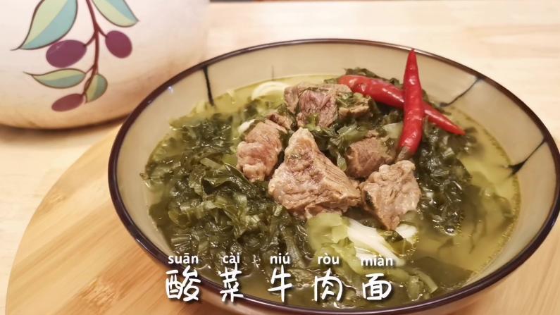 【大头爸爸】温暖的早晨 从一碗酸菜牛肉面开始