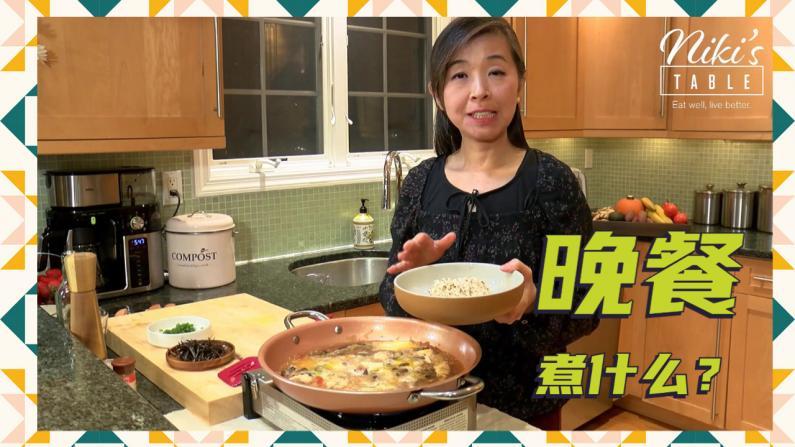 【Niki蔬食物】晚餐吃什么?三道清爽营养素食!