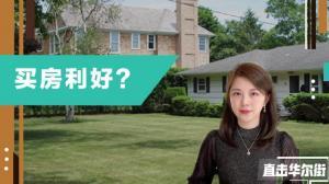 首次购房拿1.5万税收抵免还可退税?解析拜登住房改革建议