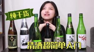 【索菲亚一斤半】清酒怎么入门?超简单入门科普!