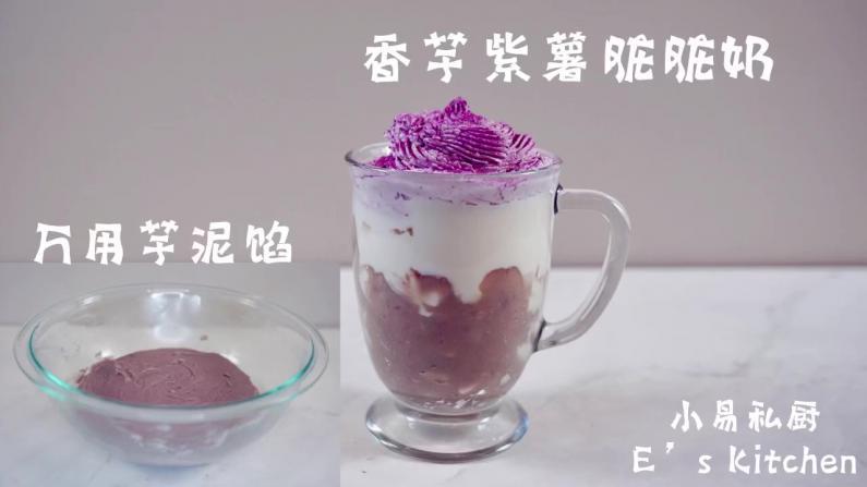 【小易私厨】周末甜品 芋泥紫薯脏脏奶