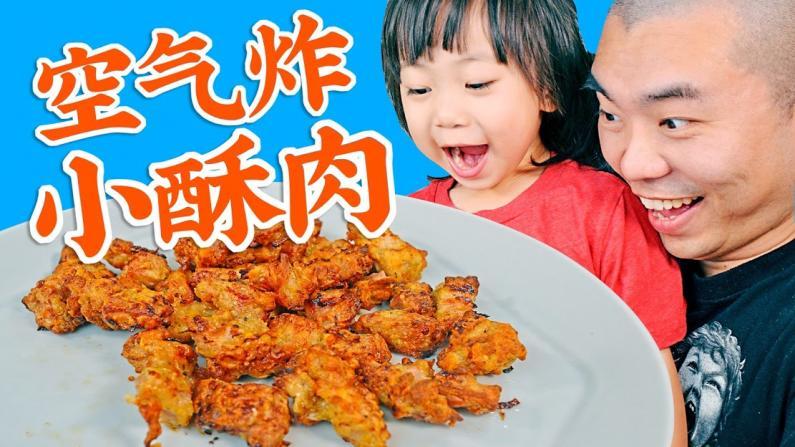 【佳萌小厨房】空气炸锅版小酥肉太好吃啦!