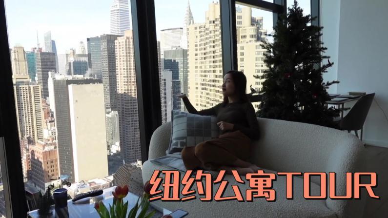 【湾区毛毛】纽约公寓里的爱马仕 带大家逛逛