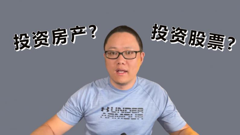 【Larry聊投资】投资理财:该买房还是炒股?