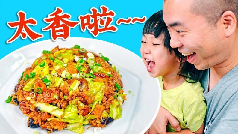 【佳萌小厨房】香菇糯米卤肉饭 不用开火好吃到爆!