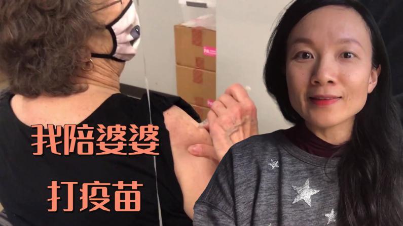 """【美天一报】陪婆婆打新冠疫苗 发现五件""""怪事"""""""