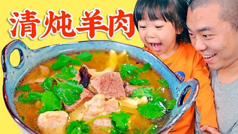 【佳萌小厨房】抵御寒冬 你只需要这碗清炖羊肉汤!