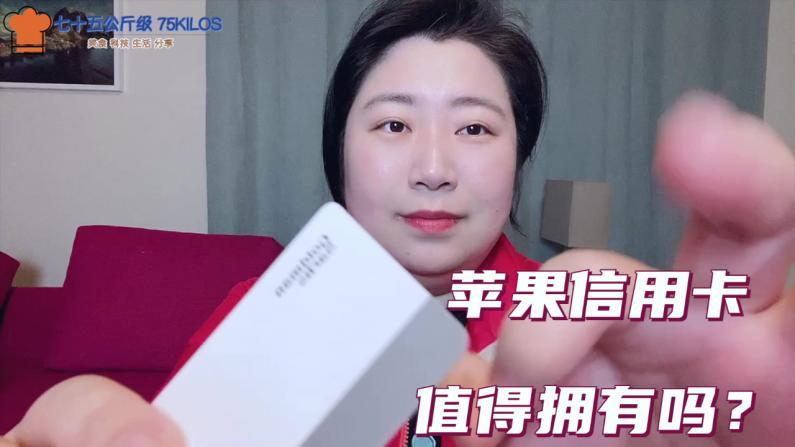 【七十五公斤级】苹果信用卡值得申请么?如何越买越省钱?