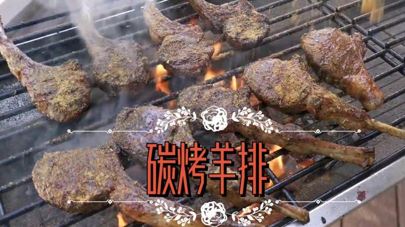 【大头爸爸】烤羊肉串味道的碳烤羊排