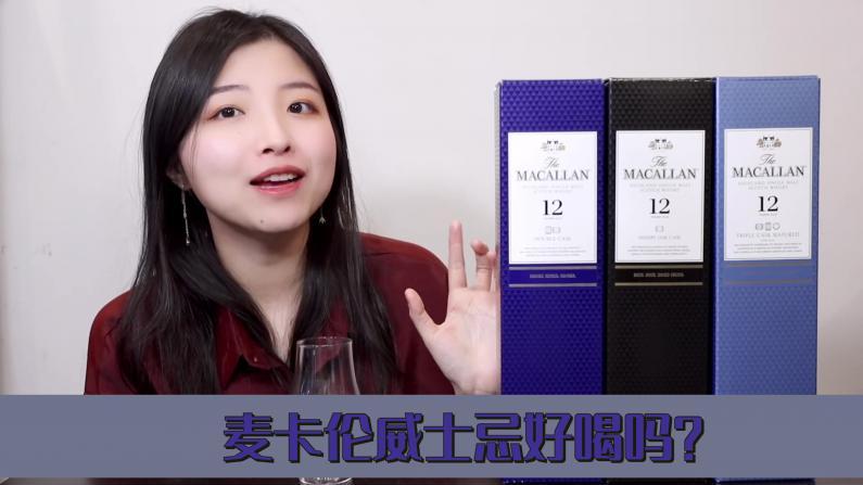 【索菲亚一斤半】麦卡伦威士忌好喝吗?入门买哪瓶?