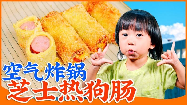 【佳萌小厨房】一学就会的美味小点心 韩式芝士热狗肠