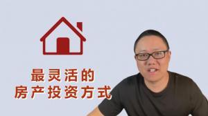 【Larry聊投资】错过了房价大涨怎么办?资金少能投资房产吗?