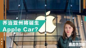 Apple Car实锤了?曝苹果和韩国现代接近达成最终协议