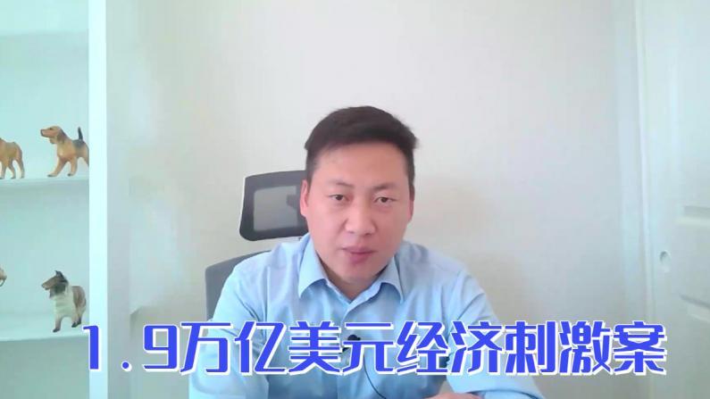 【小白看世界】1.9万亿经济刺激案进展更新
