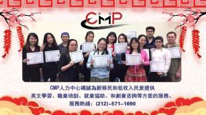 CMP人力中心