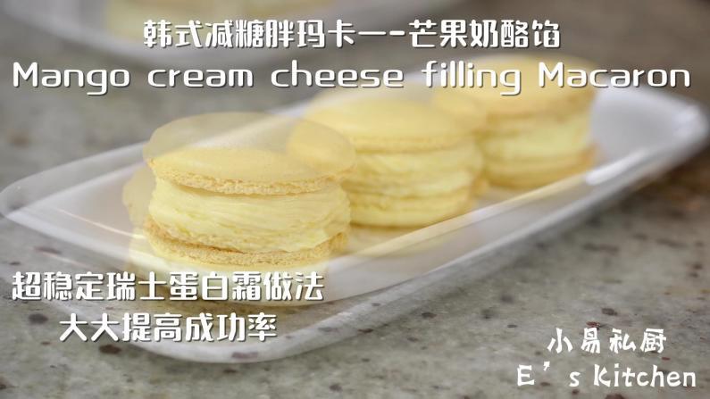 【小易私厨】韩式减糖马卡龙 芒果奶酪馅