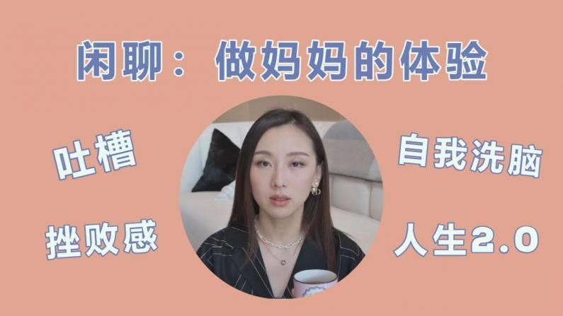 【Anna阿姨】闲聊做妈妈的体验 人生新篇章:吐槽 挫败 后悔吗?