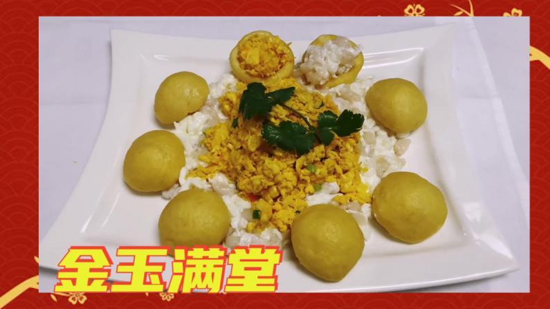 【范哥的美国生活】年夜饭记得要吃 金玉满堂芙蓉虾仁