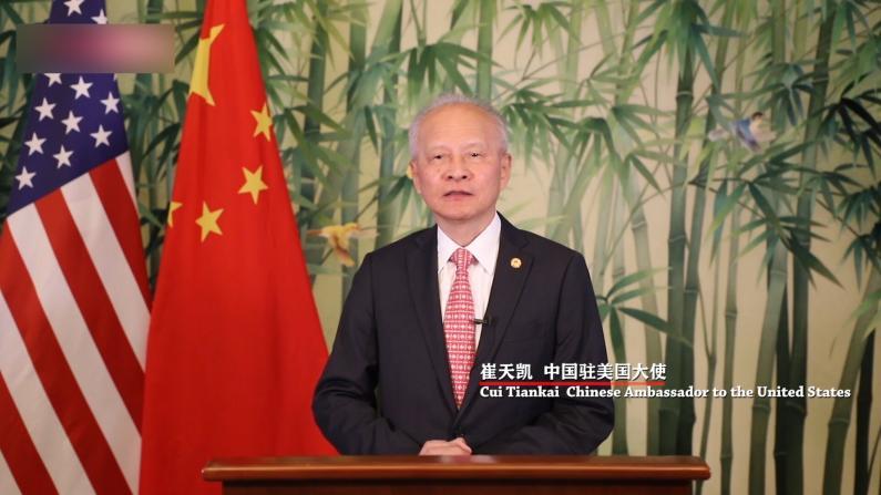 中国驻美大使崔天凯向中美人民送新春祝福