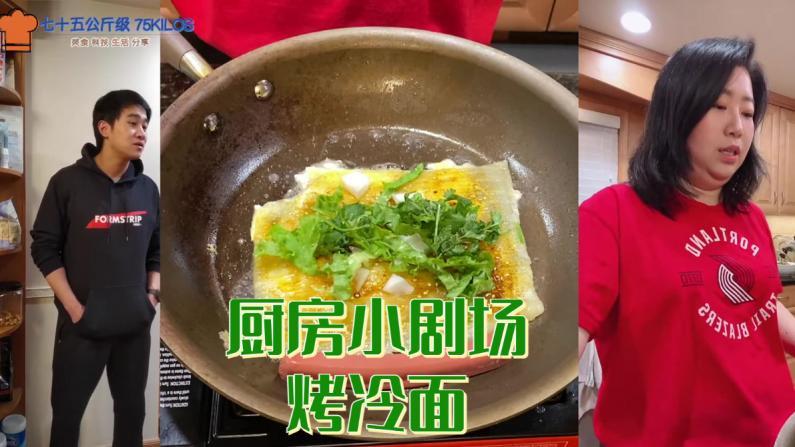 【七十五公斤级】如何欢乐地做烤冷面 给日常生活加点调剂