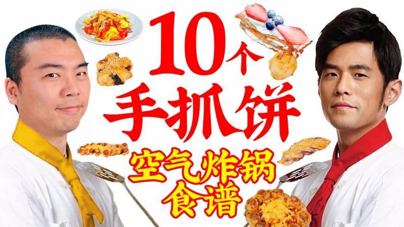 【佳萌小厨房】春节小点心 十个手抓饼一次学会