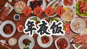 【Lychee Girl】年夜饭食谱+详细做法 凉菜热菜主食...全给安排妥当!