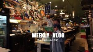 【湾区毛毛】一月购物分享 苹果手表花胶鸡!
