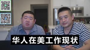 【佛州生活】从澳洲华人讨薪被打 聊聊在美华人的工作状况