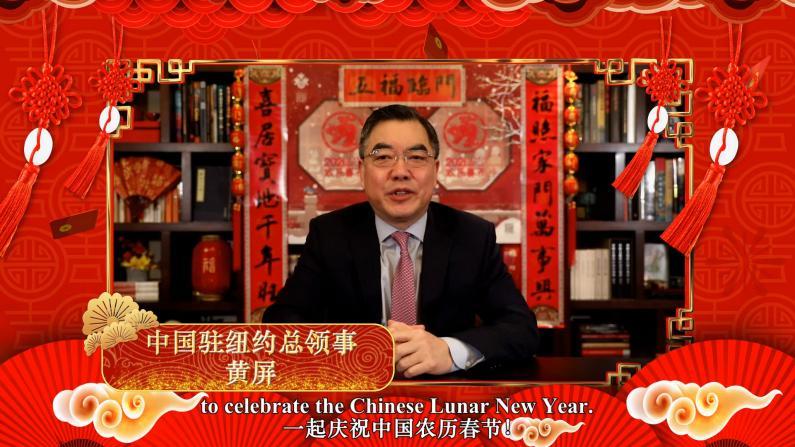 中国驻纽约总领馆举办线上庆祝活动 邀领区各界人士共庆佳节