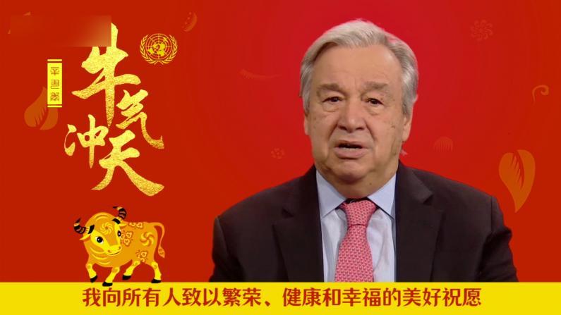 联合国秘书长古特雷斯送上春节祝福