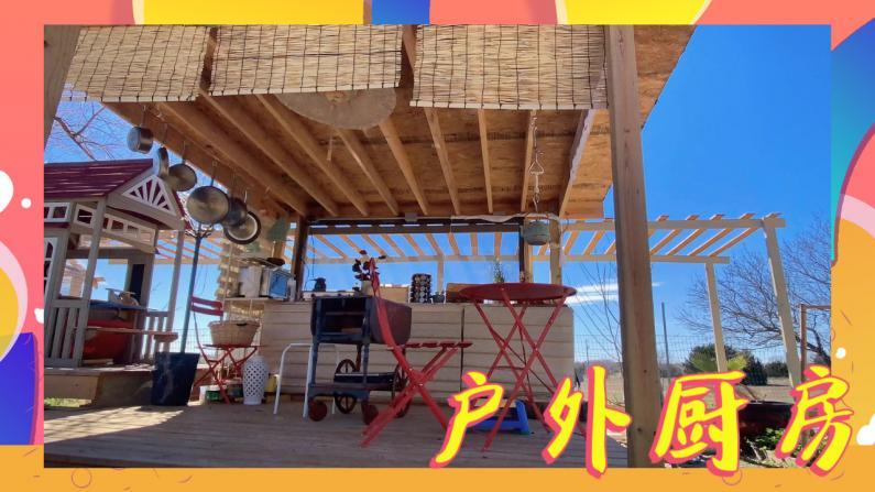 【德州田园生活】打造简易户外厨房 效果太棒了!