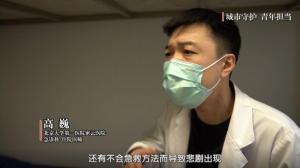 我在北京过大年:急诊科医生高巍
