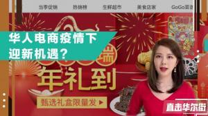 年货要靠抢?!这个春节华人线上生鲜超市爆火