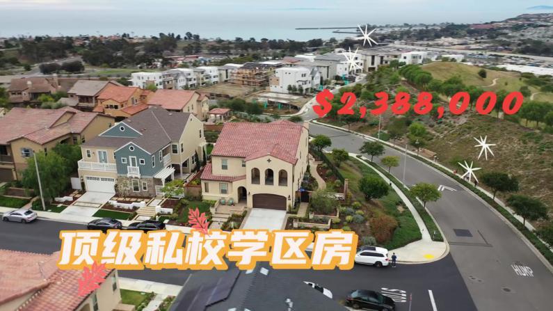 【安家美国·加州尔湾】这样一间海景房在顶级私校学区多少钱?