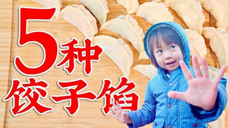 【佳萌小厨房】海外过年也要红火 五种创意饺子馅给你年夜饭思路